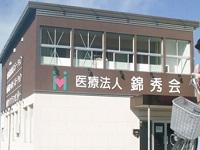 医療法人錦秀会 阪和訪問看護ステーション・求人番号453332