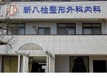 医療法人社団永和会 新八柱整形外科内科・求人番号455564