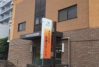 医療法人社団和啓会 訪問看護ステーションゆりの木草加・求人番号456520