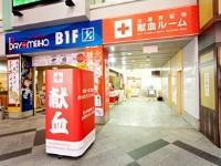 日本赤十字社 東海北陸ブロック 愛知県赤十字血液センター・求人番号457904