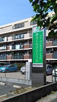 医療法人 円由会 あさくらクリニック・求人番号462955
