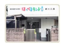 ほっぺるランド新大久保(認可)