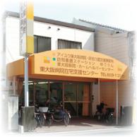 社会医療法人有隣会 東大阪病院 訪問看護ステーションゆうりん・求人番号465083
