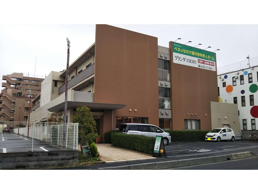 株式会社 ベネッセスタイルケア グランダ武蔵浦和・求人番号465667