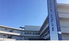 医療法人 良斉会  介護老人保健施設 ヴィラとびしま・求人番号469115