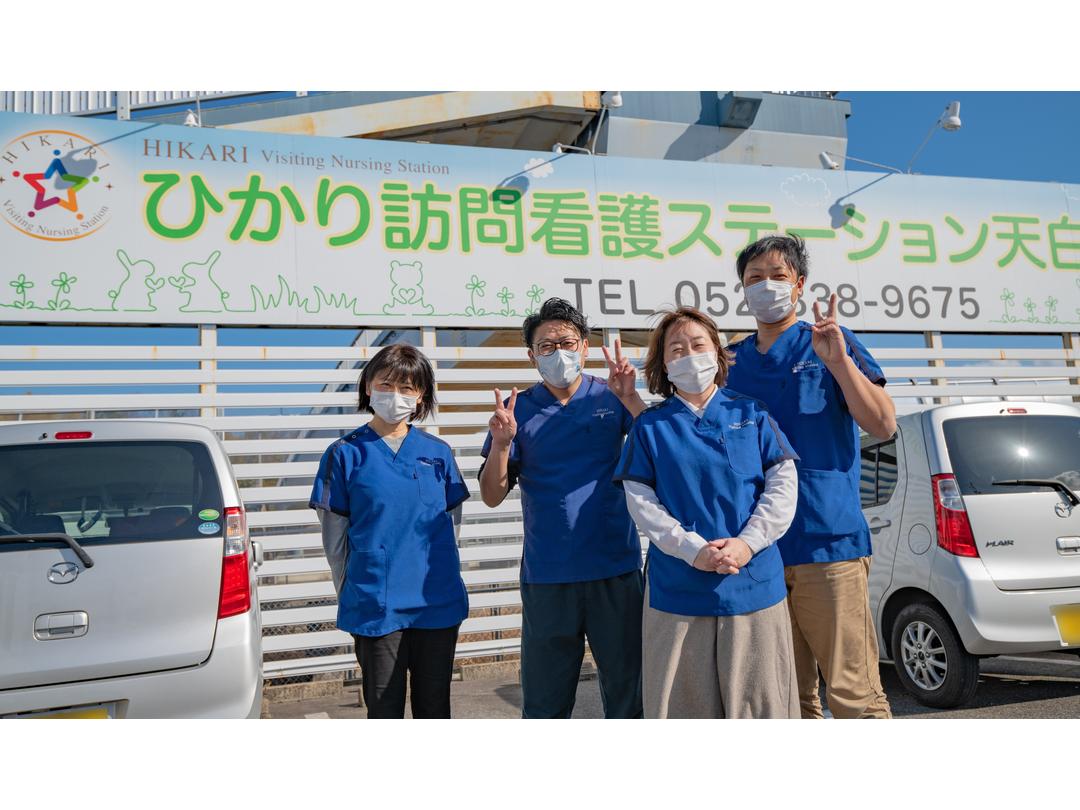 株式会社 シャイン ひかり訪問看護ステーション天白・求人番号469288