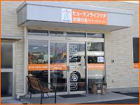 ヒューマンライフケア 株式会社 南与野の湯・求人番号469743