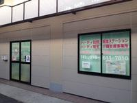 有限会社 ハーティ 訪問看護ステーション(新長田)・求人番号472974