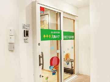 太陽の子 芝浦三丁目保育園(認可)