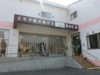 ミモザ 株式会社 ミモザ横浜霧が丘・求人番号475085