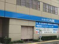 医療法人清和会 水前寺とうや病院・求人番号476857