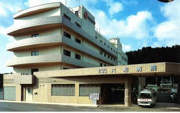 医療法人松寿会  共和病院