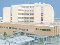 医療法人沖縄徳洲会  千葉徳洲会病院
