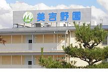 社会福祉法人 綜合施設美吉野園 特養寮・求人番号479835