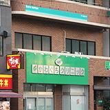 アースサポート 株式会社 アースサポート大阪 アースサポート大阪みなと・求人番号479925