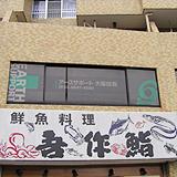 アースサポート 株式会社 アースサポート大阪 アースサポート大阪住吉・求人番号479934