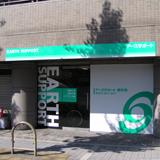 アースサポート 株式会社 アースサポート大阪 アースサポート堺中央・求人番号479966