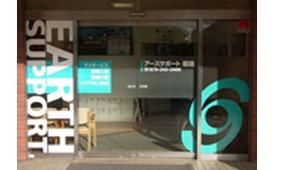 アースサポート 株式会社 アースサポート大阪 アースサポート姫路<訪問入浴>・求人番号480528