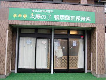 太陽の子 鴨居駅前保育園(認可)