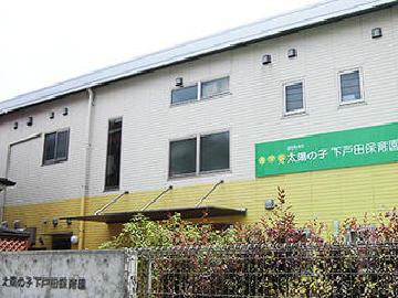 太陽の子 下戸田保育園(認可)