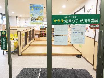 太陽の子新川保育園(認可)