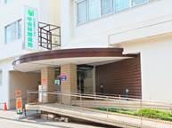 社会医療法人 三栄会 中央林間病院  中央林間病院