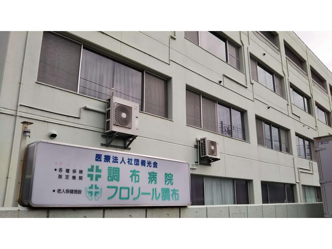 医療法人社団桐光会 介護老人保健施設フロリール調布・求人番号483416