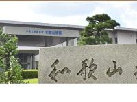 独立行政法人国立病院機構 和歌山病院・求人番号484633