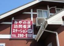 医療法人社団 恵佑会 みやのぎ訪問看護ステーション・求人番号485295