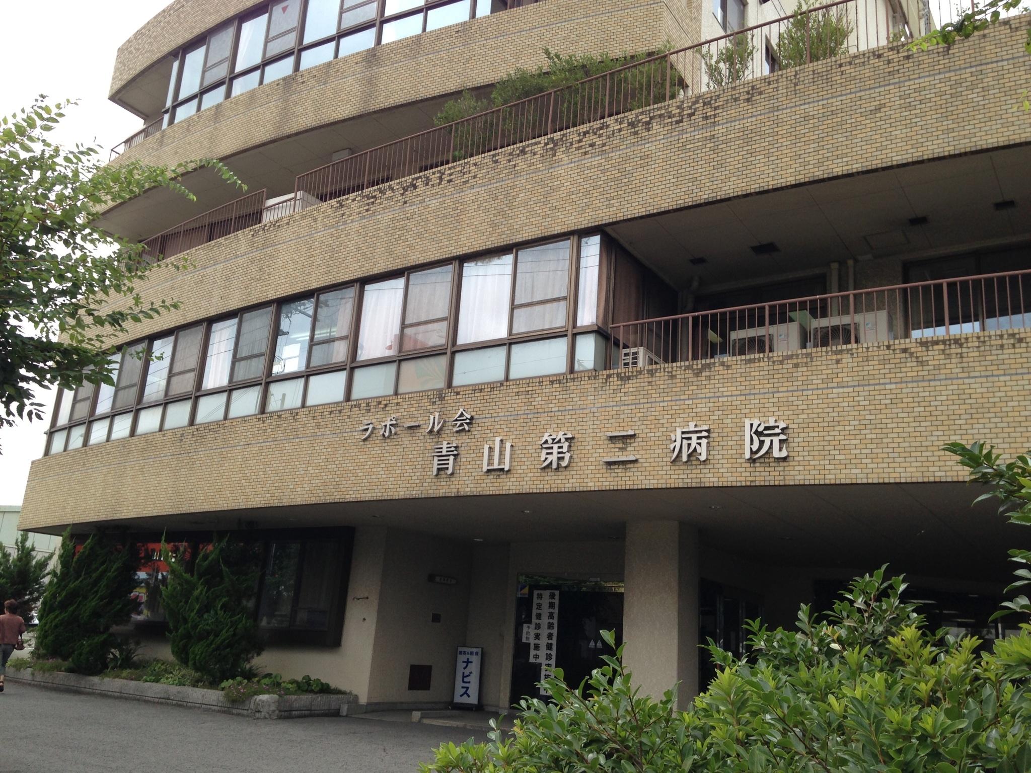 医療法人 ラポール会 青山第二病院 訪問看護ステーション・求人番号485590