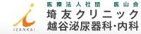 医療法人桂名会 埼友クリニック  埼友クリニック