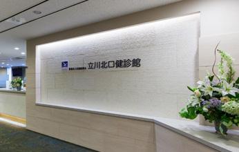 医療法人社団 進興会 立川北口健診館・求人番号491245