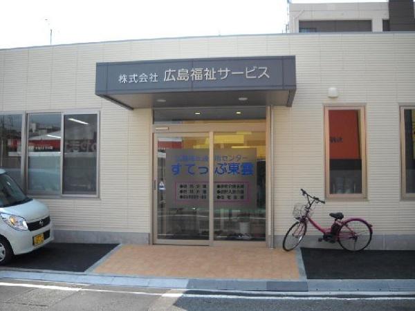 株式会社 広島福祉サービス デイサービスすてっぷ東雲・求人番号491873