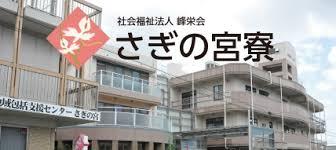 社会福祉法人 峰栄会 特別養護老人ホーム さぎの宮寮・求人番号493912