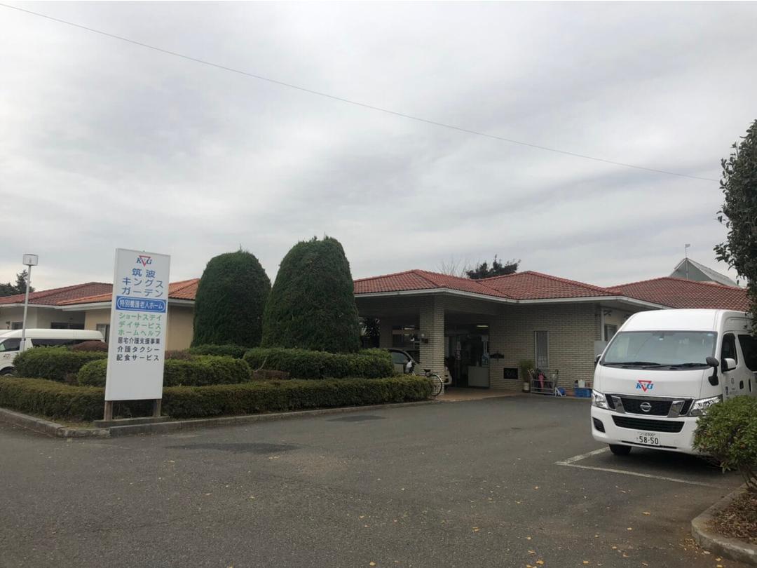 社会福祉法人 日本キングス・ガーデン 筑波キングス・ガーデン・求人番号494343