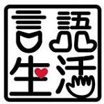株式会社 言語生活サポートセンター