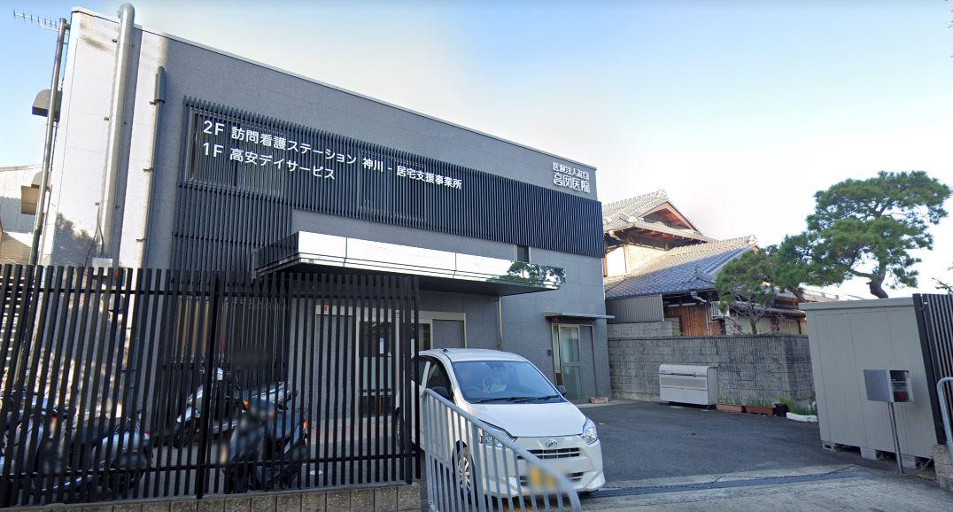 医療法人社団 高安医院 訪問看護ステーション神川・求人番号502402
