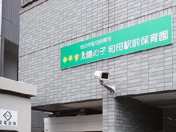 太陽の子 町田駅前保育園(認可)
