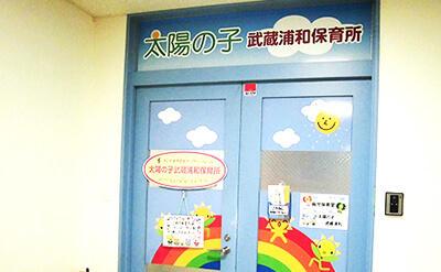 太陽の子 武蔵浦和保育所