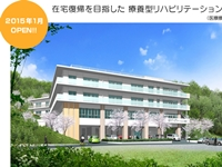 医療法人社団三医会 鶴川リハビリテーション病院 【病棟】・求人番号504546