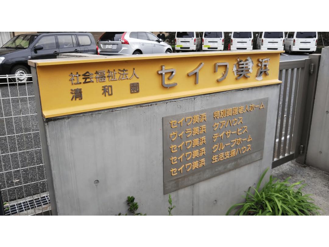 社会福祉法人 清和園 セイワ美浜デイサービスセンター・求人番号508179