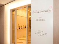 医療法人社団 東京桜十字 恵比寿ガーデンプレイスクリニック・求人番号511603