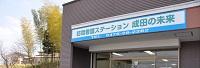 株式会社STコーポレーション 訪問看護ステーション 成田の未来