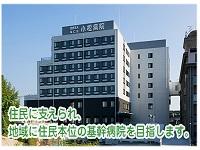 医療法人 協仁会小松病院