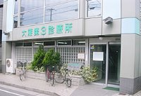 医療法人社団  大藤会 大藤第三診療所・求人番号519180