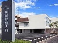 医療法人 川崎産婦人科医院・求人番号521623