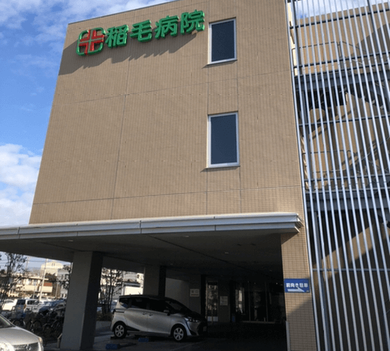 医療法人社団駿心会 稲毛病院・求人番号522196
