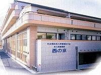 社会福祉法人保健福祉の会 介護老人保健施設 西の京