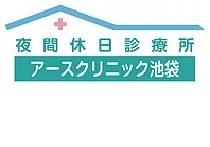 医療法人社団 壮士会 アースクリニック池袋・求人番号523031
