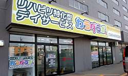 株式会社 3eee カラダラボ江別野幌・求人番号523353